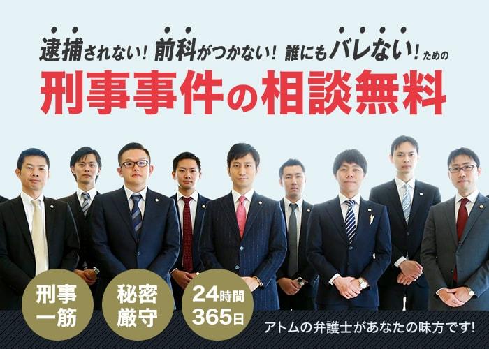滋賀県全域の警察署へ弁護士が出張相談します